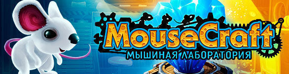 Игра MouseCraft Мышиная лаборатория