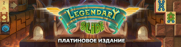 Игра Legendary Slide Платиновое издание