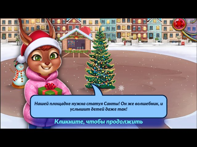 Скриншот из игры  «Shopping Clutter 2: Christmas Square» № 7