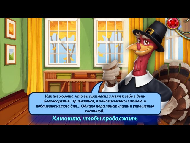 Скриншот из игры  «Shopping Clutter 4: A Perfect Thanksgiving» № 3